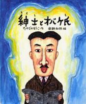shinshi_book.JPG